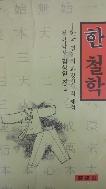 한 철학-한국 철학의 과정신학적 해석