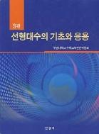 선형대수의 기초와 응용 (3판)