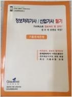 정보처리기사 / 산업기사 필기 본교재+기출문제은행 (전2권) #