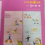 (천재교육) 중학교 교사용 지도서 국어 3~4