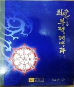 최신부적대백과(개정판)양장본 큰책..실사진