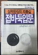 실력향상의 지름길 - 접바둑입문 / 무궁정수 / 1990.05