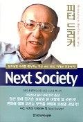 피터드러커 Next Society / 2002.07
