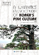 A HUMANITIES ENCYCLOPEDIA OF KOREA'S PINE CULTURE #