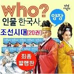 Who? 한국사 조선시대 시리즈 세트 [전20권, 양장본] 세트 ★가장최신발행판★