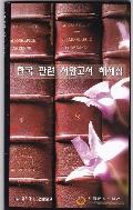 한국관련 서양고서 해제집