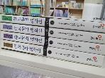 한우리북스) 한국문학 명작선 소설편