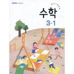 초등학교 수학 3-1 교과서