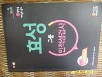 한국고시회 편집부 / 2017대비 효성 그룹 인적성검사 실전모의고사 -꼭 아래참조