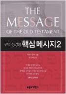 구약 성경의 핵심 메시지. 1  ((1,2 전2권 세트판매입니다. 해짐,긁힘 있슴))