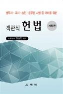 법무사.고시.승진.공무원 시험 등 대비를 위한 객관식 헌법 개정판 - 권순현 (2018.03 발행)