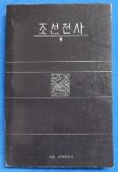 조선전사 (9 ) 중세편  [청년사]  [상현서림]  /사진의 제품   ☞ 서고위치:MW  3 * [구매하시면 품절로 표기됩니다]