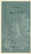 역옹패설(?翁稗說:을유문고53) 7판(1983년)
