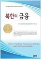 북한의 금융 (한국수출입은행 북한 동북아연구센터 총서 2)