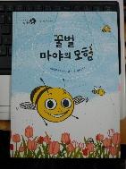 꿀벌 마야의 모험