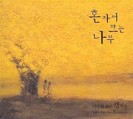캥거루 - 혼자서 크는 나무 (홍보용 음반)