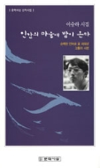 인간의 마을에 밤이 온다  - 이승하 시집 (문학사상 신작시집) (2005 초판)