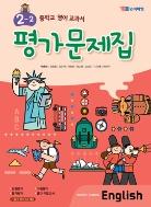 YBM 중등 영어 2-2 평가문제집 (박준언 저) (중2-2)(2020)
