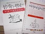 섬기는 부모가 자녀를 큰 사람으로 키운다 + 여자야망사전 /(두권/전혜성)