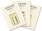 한국잡지백년 (전3권)