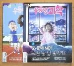 우등생과학 2018년10.11월호 (2권) 상품설명필독