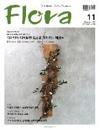 플로라 Flora 2015년 11월호