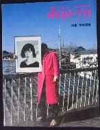 Deja-Vu No: 4 特集 / 荒木?惟 (Japanese) Paperback  季刊寫眞誌    /사진의 제품 중 해당권   ☞ 서고위치:KF 5 *[구매하시면 품절로 표기됩니다]