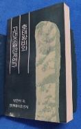 호태왕비와 고대조일관계연구  [상현서림]  /사진의 제품    ☞ 서고위치:GR 3  * [구매하시면 품절로 표기됩니다]