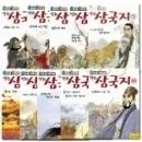 [아이세움] 이문열 이희재의 만화 삼국지 (전 10권)