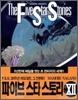 파이브 스타 스토리 1-12 완 (소장용)