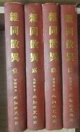 잡동산이(전4권 1질) 雜同散異 1981년  /사진의 제품 / ☞ 서고위치:Su +1