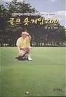 골프 숏 게임 200 (신타법에 의한 ONE POINT LESSON)