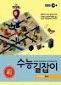 EBS 수능 길잡이 독서 (2014년)