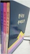 한국의 주택표정 1.2.3권 세트