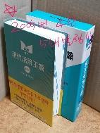 현대 활용 옥편(제4판) =2005년 제4판 5쇄 발행입니다