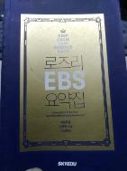 로즈리 EBS 요약집 (수능특강 인터넷 수능 수능완성)