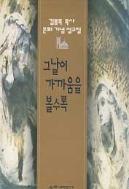 그날이 가까움을 볼수록- 김봉록 목사 은퇴 기념 설교집