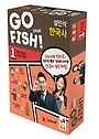 Go Fish 고피쉬 설민석 한국사. 1