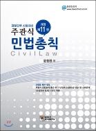 주관식 민법총칙 경찰간부 시험대비, 제11판