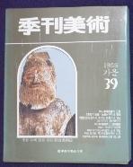 계간 미술 (39) 1986년   가을호  /사진의 제품 /상현서림  ☞ 서고위치:km 4  *[구매하시면 품절로 표기됩니다]