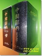 중한사전(1989년초판) - 고려대학교 민족문화연구소