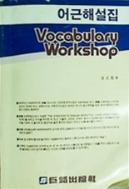 Vocabulary Workshop +어근해설집=전2권외+a~총10권~