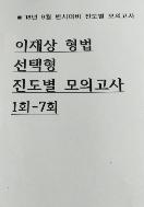 18년 9월 변시대비 이재상 형법 선택형 진도별 모의고사 1회-7회 ★스프링/복사본★