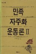 민족자주화운동론(1~2) - 전2권