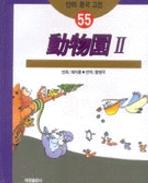 동물원 2(만화중국고전 55) :전55권세트///3342