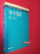 성서입문 //175-1