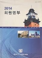 (인명록) 2014 서울대학교 의과대학 동창회 회원명부