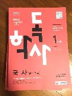 국사(독학사 1단계)(2016)