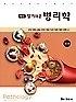 최신 알기쉬운 병리학 /(제2판/신미자 외/하단참조)
