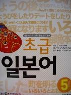 초급 일본어 2010년 5월호